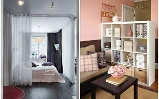 Как разграничить пространство в однокомнатной квартире