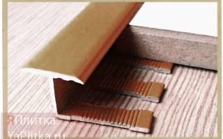 Т образный порог между плиткой и ламинатом