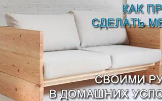 Все для изготовления мебели своими руками магазин